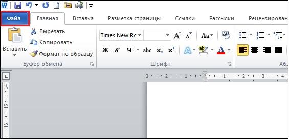 Вкладка Файл в Ворд