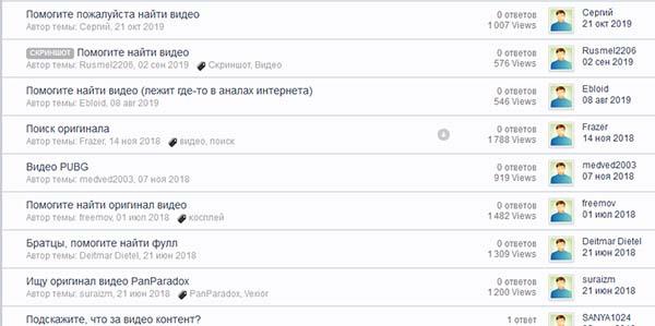 Форум поиска видео