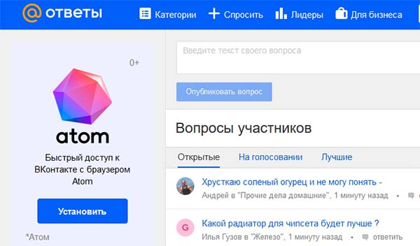 Страница сервиса Ответы Mail.ru