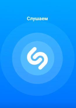 Скрин прослушивания музыки Шазам
