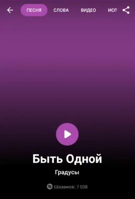 Определение песни Shazam