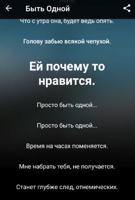 Тексты песен