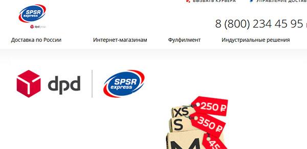 SPSR сайт