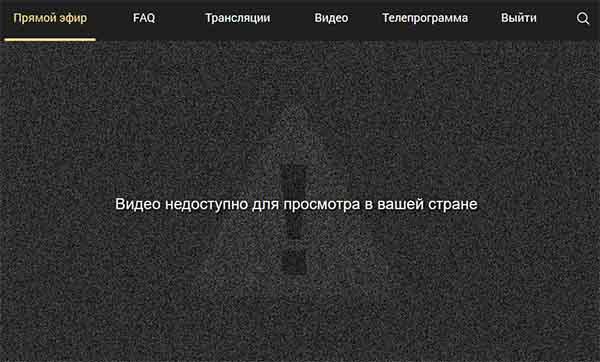 Сообщение о недоступности видео в стране
