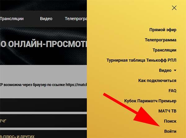 Опция входа на сайт