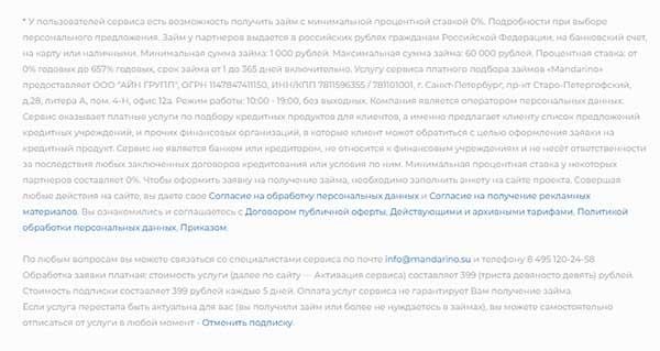 Текст мелким прозрачным шрифтом