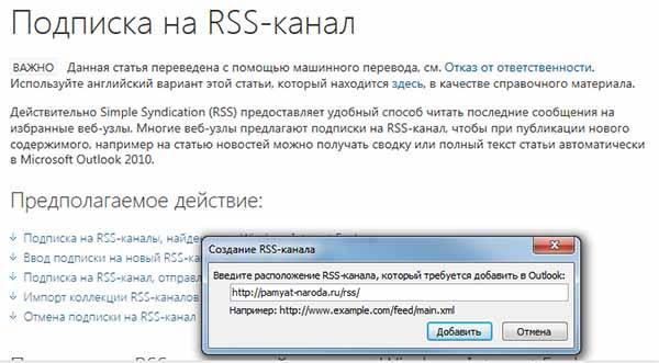 Добавление сайта в RSS