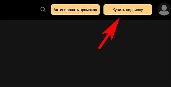 Покупка подписки