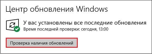 Проверка наличия обновлений Виндовс 10