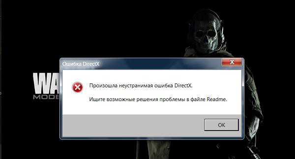 Произошла неустранимая ошибка DirectX