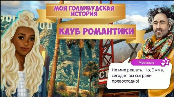 """Картинка """"Моя голливудская история"""""""