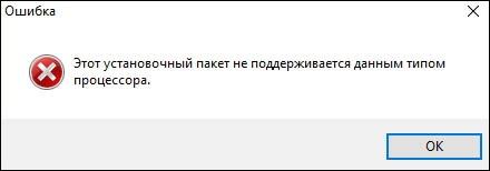 Этот установочный файл не поддерживается