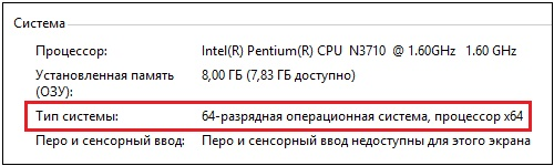 """Параметр """"Тип системы"""""""