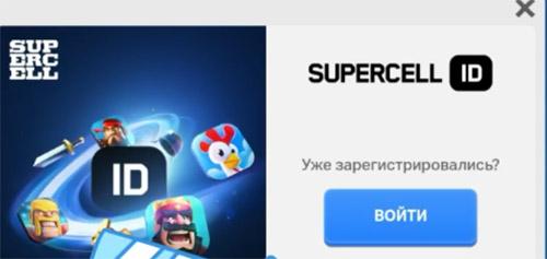 Скрин входа в Supercell ID