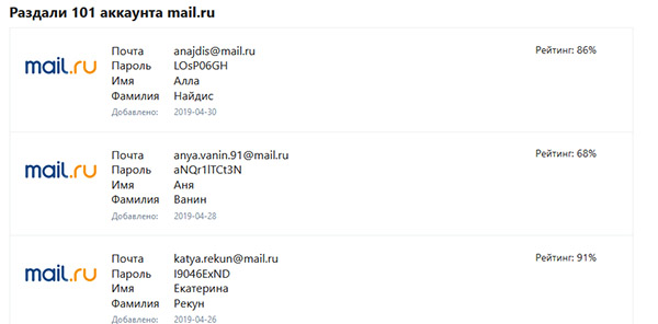Почтовые аккаунты