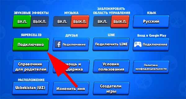 Кнопка Подключено
