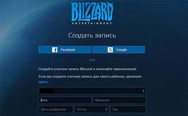 Окно регистрация на Battle.net