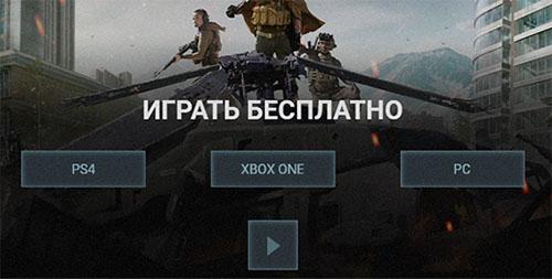 Ссылки на загрузку игры Call of Duty: Warzone