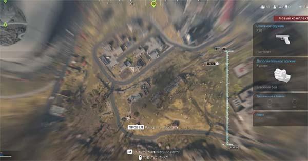 Полёт на парашюте в начале игры