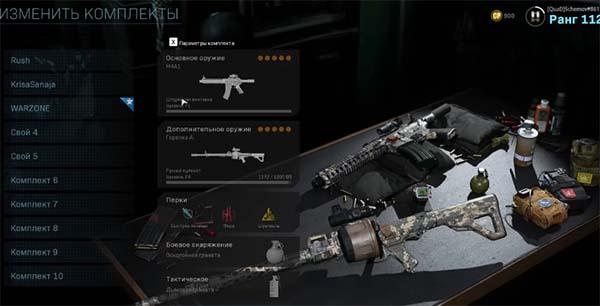 Оружие в CoD: Warzone