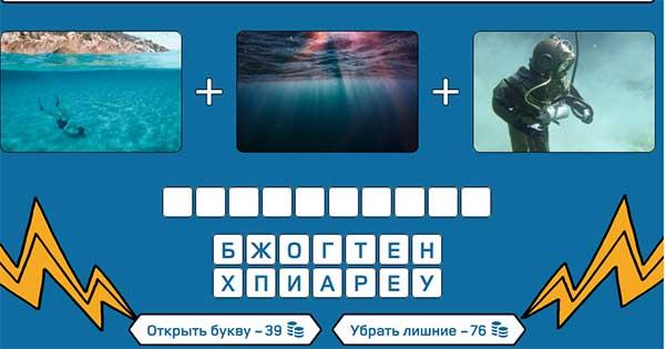 Ответ уровень игры