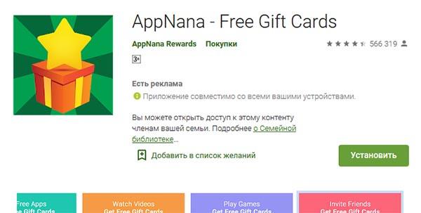 Приложение AppNana