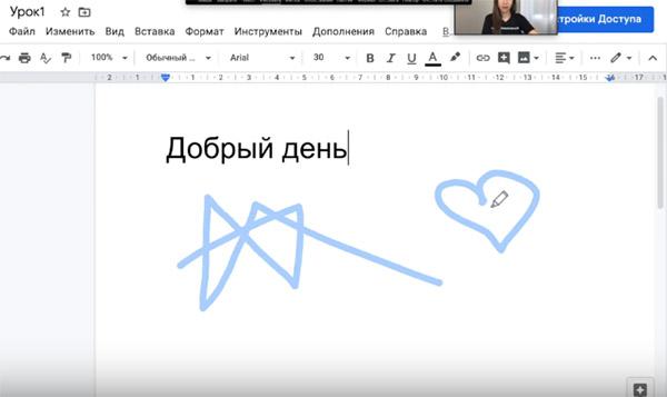 Рисунки в программе Zoom