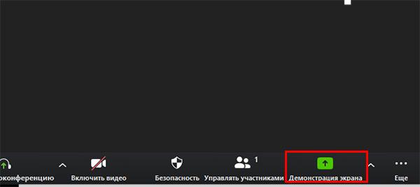 Кнопка демонстрации экрана