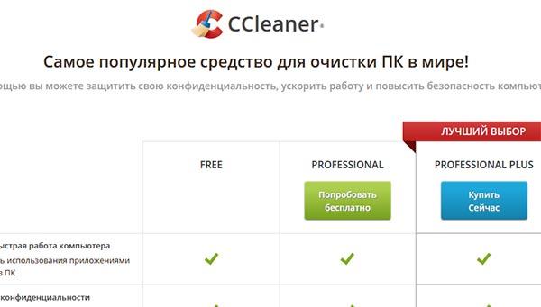 Сайт программы CCleaner