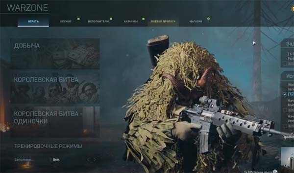 Меню игры Call of Duty: Warzone