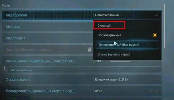 """Параметр """"Оконный режим"""""""