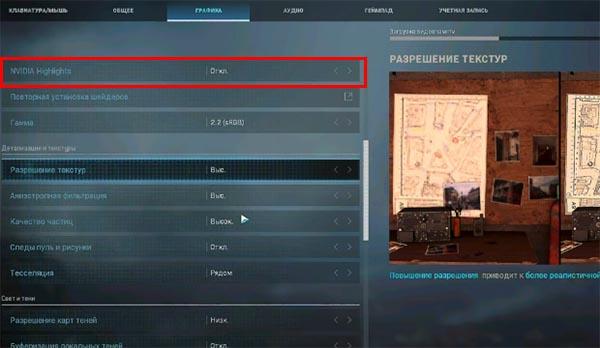 Параметр Nvidia Highlight