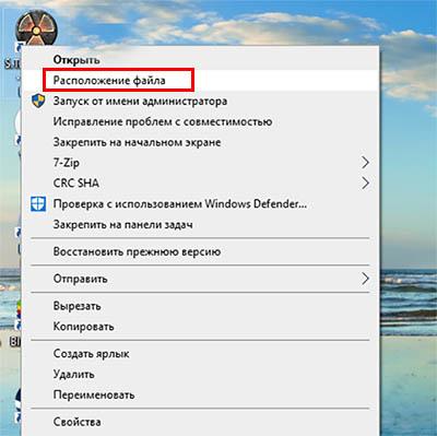 Пункт Расположение файла