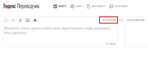 Язык перевода Яндекс