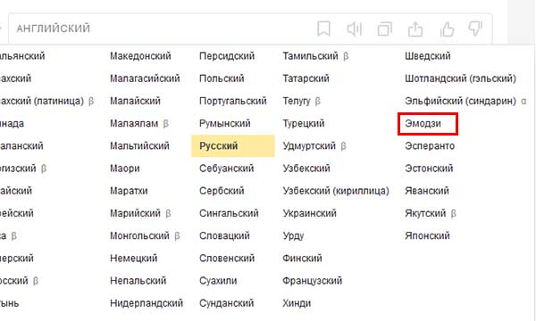 Эмодзи в списке языков перевода