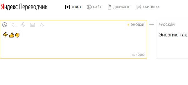 Окно Яндекс Переводчик