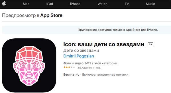 Приложение Icon в App Store