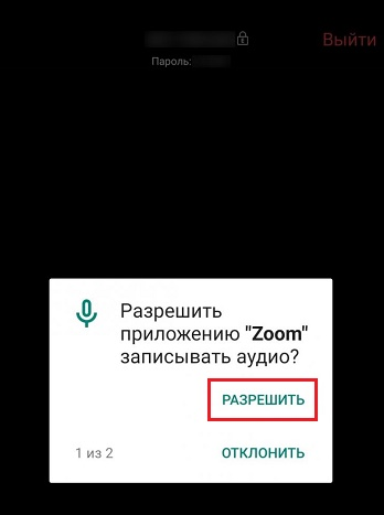 Разрешение Zoom на доступ к аудио