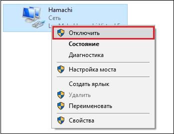 """Отключить """"Hamachi"""""""