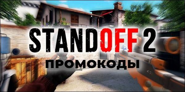 Картинка промокоды Стендофф 2