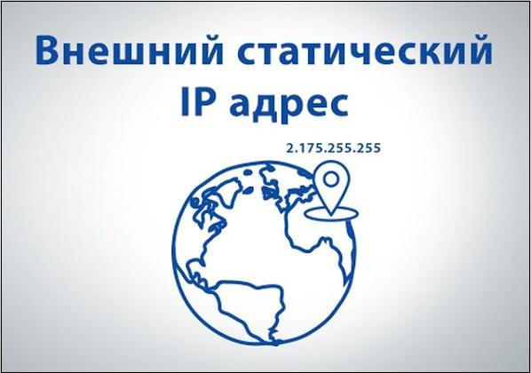 Статистический IP адрес