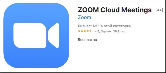 Приложение Zoom в App Store