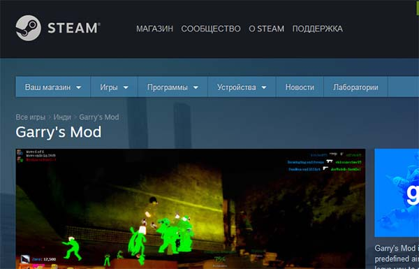 Игра Гаррис Мод в Steam