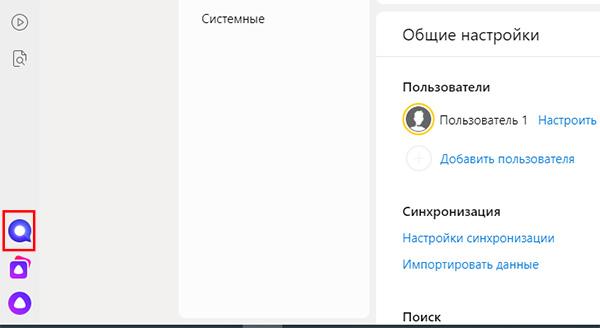 Кнопка Яндекс Мессенджера
