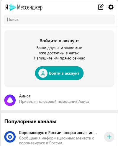Рабочее окно Яндекс Мессенджера