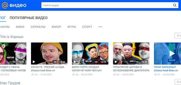 Видео Майл.ру
