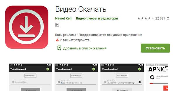 Мобильное приложение Скачать Видео