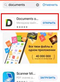 Приложение Documents