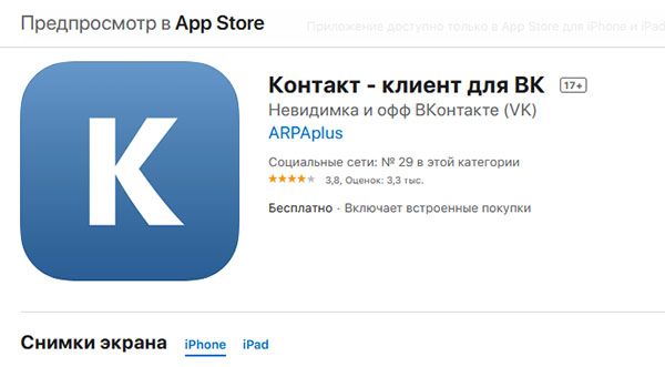 Положение ВКонтакте в App Store