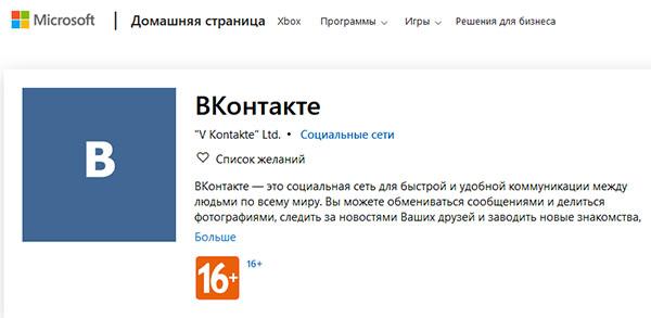 Программа ВКонтакте для Windows
